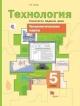 Технология 5 кл. Технологии ведения дома. Технологические карты к урокам технологии. Методическое пособие